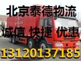 北京物流公司有哪些  北京物流公司有哪些