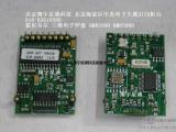 HMR3300 霍尼韦尔电子罗盘三维电子罗盘