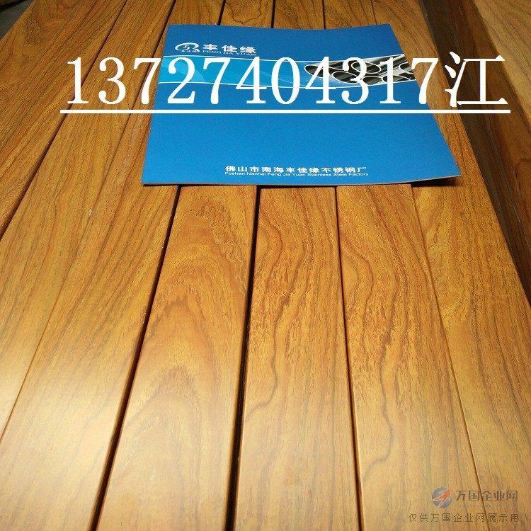零甲酫无毒无味新型防火材料复古仿木纹只得广东省佛山市丰佳缘不锈钢厂制造0757-88718635,13727404317江小姐专业六米彩色不锈钢管材,木纹板可折弯90度,煲煮二小时不变色不掉色,6米电镀彩色管质保十年以上使用不掉色,不生锈,不变色!可配漆,烧焊后的焊接处丰佳缘不锈钢厂让你工程无忧! 木纹阳光房,木纹不锈钢阳光棚,仿木纹不锈钢管,木纹指示牌,木纹导视牌,公交亭木纹,仿木纹治安岗亭,木纹工程管,小区别墅护栏木纹管,楼盘木纹管,仿木纹扶手管,黑钛金无指纹,不锈钢镜面黑钛,不锈钢镀青古铜,不锈钢镀