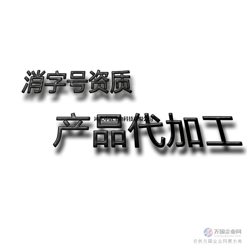 河北消字号产品代加工卫消字号加工厂厂家oem贴牌