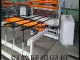 隧道支护网钢筋网焊网机