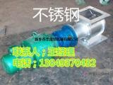 不锈钢星型卸料器高温星型卸料器 刚性叶轮给料机