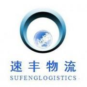 香港速丰国际物流有限公司的形象照片