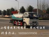 东风多利卡5吨雾炮喷洒车/农药喷洒车、绿化洒水车
