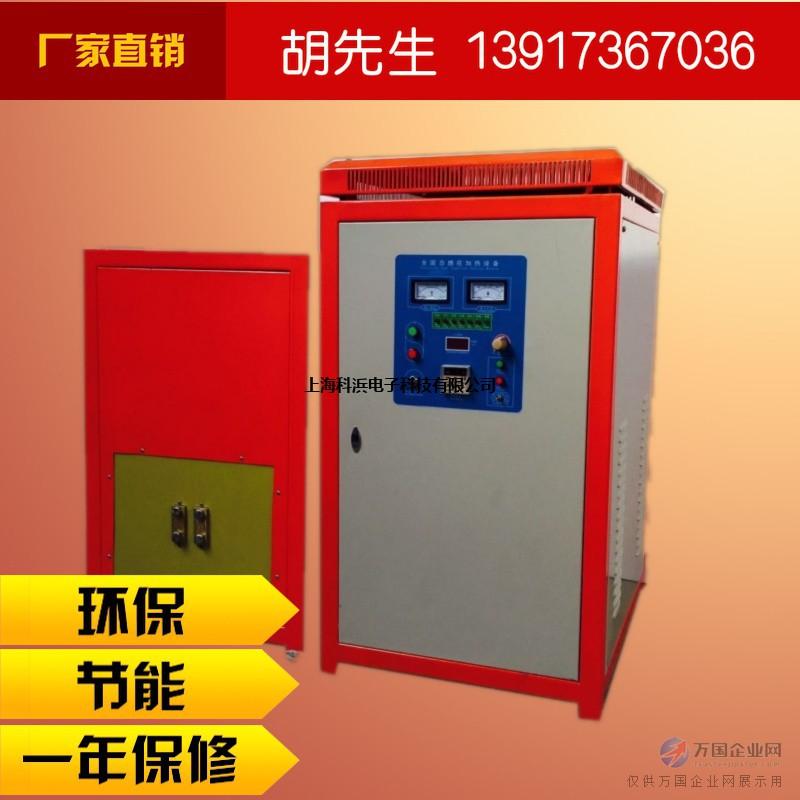 厂家供应高频感应加热设备,超高频加热设备