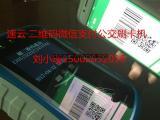刷卡机扫码支付设备 公交校车用的二维码设备支持扫微信 支付宝
