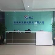 深圳市互联创科技有限公司河北分公司的形象照片