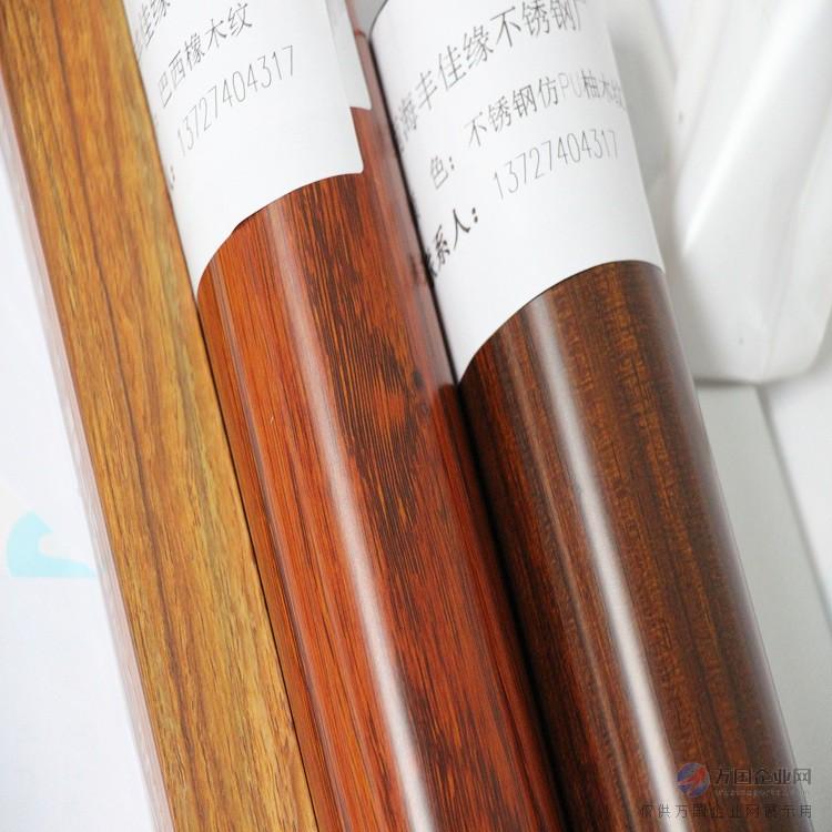 仿紫檀木纹,仿天山厂纹,仿锯齿黄檀,仿红檀香,仿木纹不锈钢管,木纹