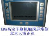 高宝印刷机触摸屏维修印刷机触摸屏维修北京