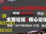 2017中国无人店设备展会【零售新终端设备展会】