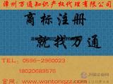 漳州商标注册咨询 龙海商标事务所 漳浦商标代理机构