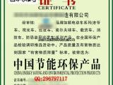 中国绿色环保产品认证-美阳顾问一条龙服务认证