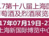 2017第十八届中国(上海)国际进口葡萄酒及烈酒展览会