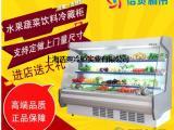 供应水果保鲜柜柜哪个牌子好?价格多少钱?