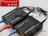 菲尼特无线信号收发器自制无线网信号接收器一光四电光纤收发器