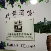 天津樽爵商贸有限公司的形象照片