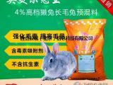 獭兔专用预混料 獭兔吃什么预混料好
