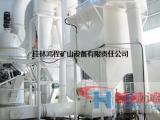 出口小型矿石磨粉机生产厂家  桂林HC系列雷蒙磨粉机