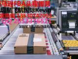 寻求太阳镜快递到美国FBA仓库可以包清关的货代公司