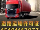 办理北京冷藏运输普通货运罐式运输集装箱运输许可证一定成功