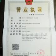 梧州蝶山区寒武纪宝石工艺品经营部的形象照片