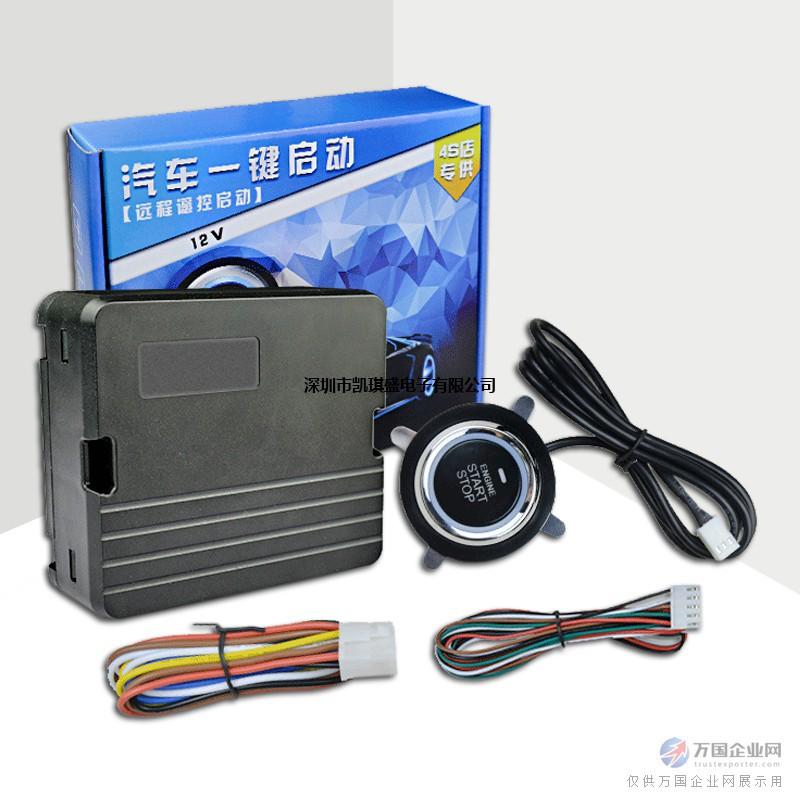 原车遥控改装一键启动系统通用型12v遥控启动预开空调