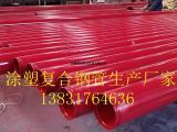 内外涂塑复合钢管生产厂家产品介绍