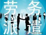 劳务派遣是新时代企业发展的需求  劳务派遣公司