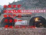 开挖隧道工程爆破机械多少钱