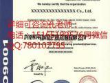 办理ISO9001质量管理体系认证需要的资料