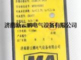 矿用人员定位卡