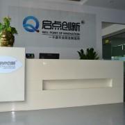 深圳市启点科技有限公司的形象照片