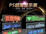 p5超薄室内室显示屏车载屏led超薄广告显示屏公司logo