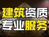北京装修装饰二级资质代办
