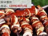 重庆正宗烧烤技术培训怎么样