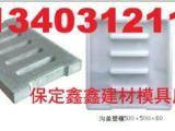 预制水沟盖板模具发展 排水沟盖板模具生产标准
