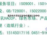 黑龙江绿色市场认证