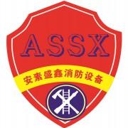 海南安素盛鑫消防设备有限公司的形象照片