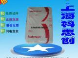 PC上海Makrolon科思创 拜耳8035