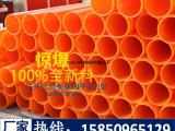 红色mpp非开挖管供应济源mpp电力管图片 价格