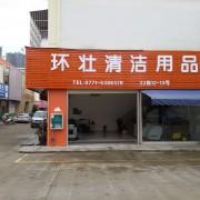 南宁市环壮清洁用品有限公司的形象照片