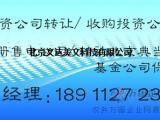 注册转让投资公司 干净  随时转  转让北京稀缺典当行