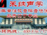 广州米纳建材有限公司简析 酒吧隔音降噪、厂房吸音喷涂降噪特点