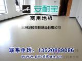 PVC商用卷材生产厂家及公司_PVC商用卷材批发