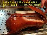 挂炉烤鸭图片99果木炭烤鸭(皮脆的烤鸭)