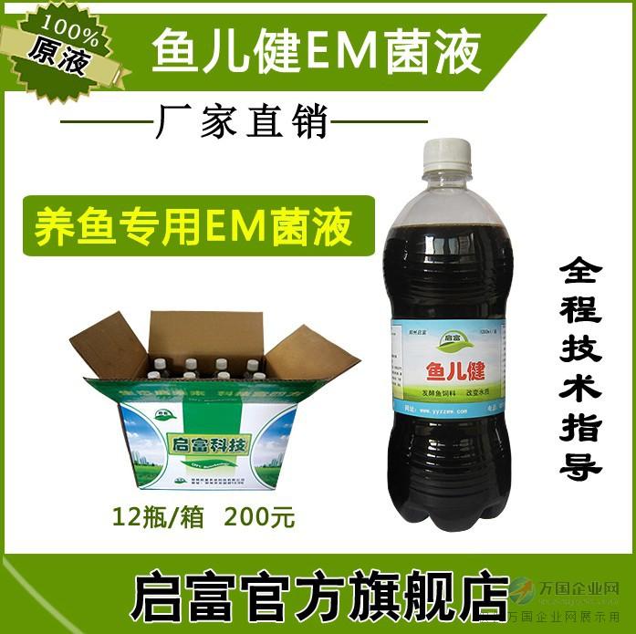 水产em菌_怎样选择优质的水产em菌液原液?