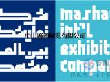 伊朗家电展(中国总代理)
