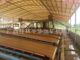 矿山尾矿选矿设备钨、锡、铜、铅重选毛毯-簸箕选矿机