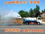 供应5吨消防车物业洒水车