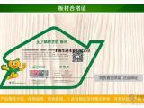 精材艺匠生态板——中国板材品牌品质的象征